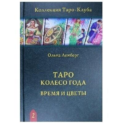 Книга Таро Колесо Года: Время и цветы.