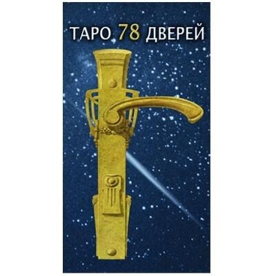 Таро 78 Дверей (Руководство и карты)