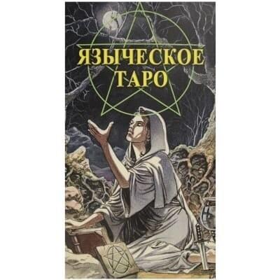 Таро Языческое (Белой и черной магии)