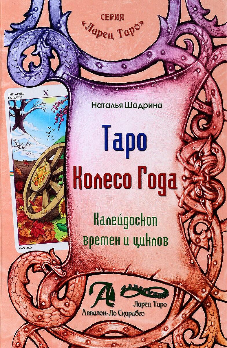 Книга Таро Колесо Года Калейдоскоп времен и циклов