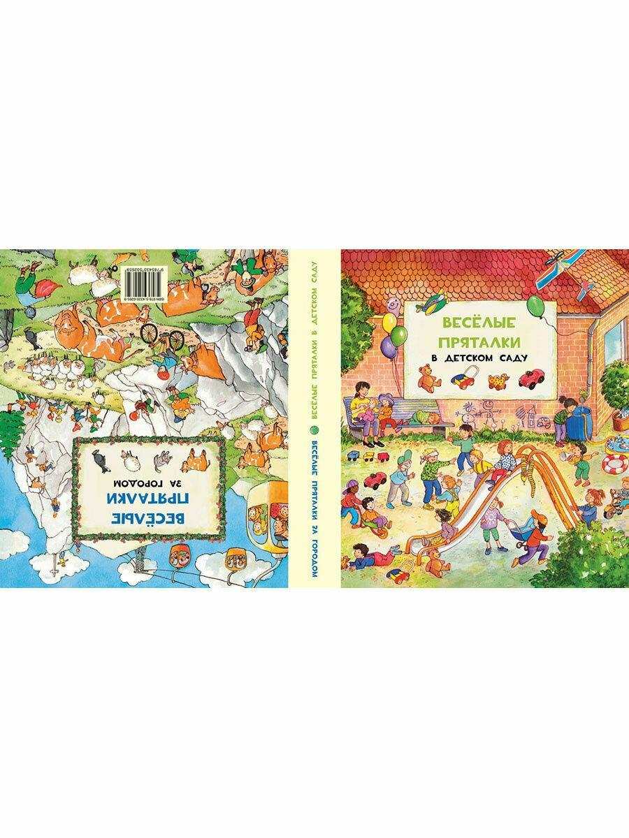 Виммельбух Веселые пряталки в детском саду Веселые пряталки за городом