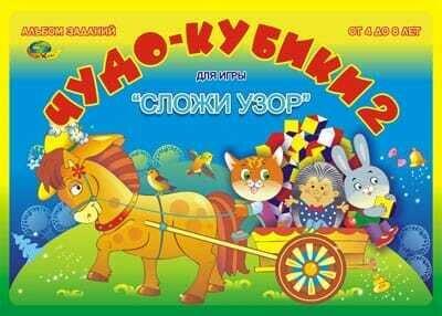 Альбом Чудо кубики-2 4-8 лет