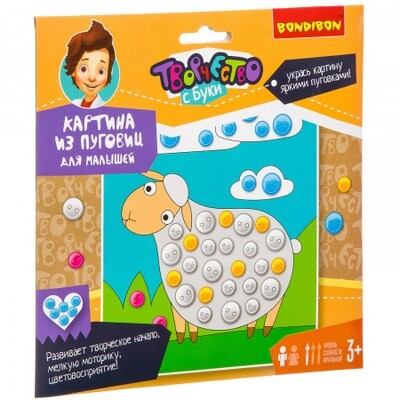 Набор для творчества BONDIBON. Картина из пуговиц для малышей.ОВЕЧКА.