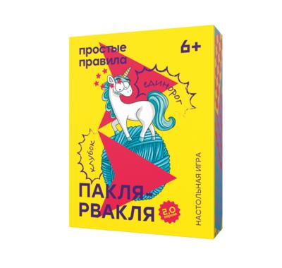 Пакля-рвакля