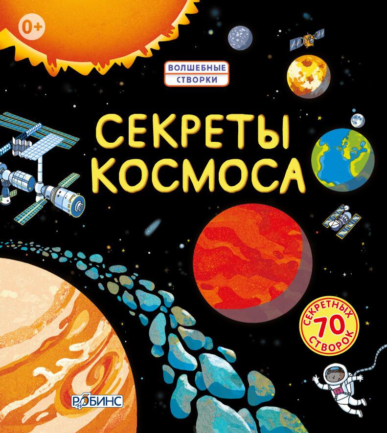 Энциклопедия с окошками Секреты космоса
