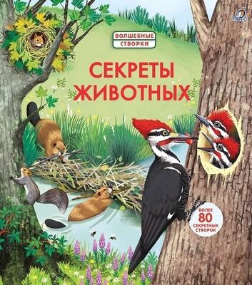 Энциклопедия с окошками Секреты животных