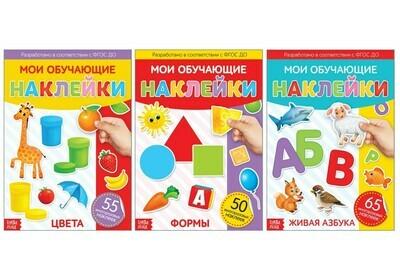 Наклейки многоразовые набор «Обучающие» №1, 3 шт., формат А4