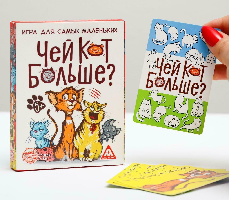 Настольная развивающая игра «Чей кот больше?», 36 карточек