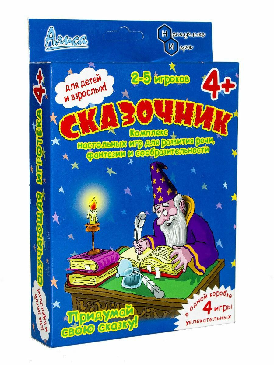 """""""Сказочник"""" Настольная игра"""