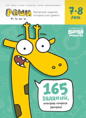 Тетрадь «Реши-пиши, 7–8 лет»