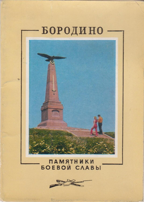 Бородино. Памятники боевой славы