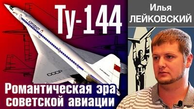 Ту-144 - романтическая эра советского авиастроения. Илья Лейковский.