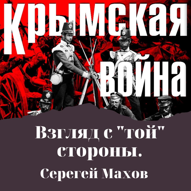 Крымская война (1853-1856). Взгляд с