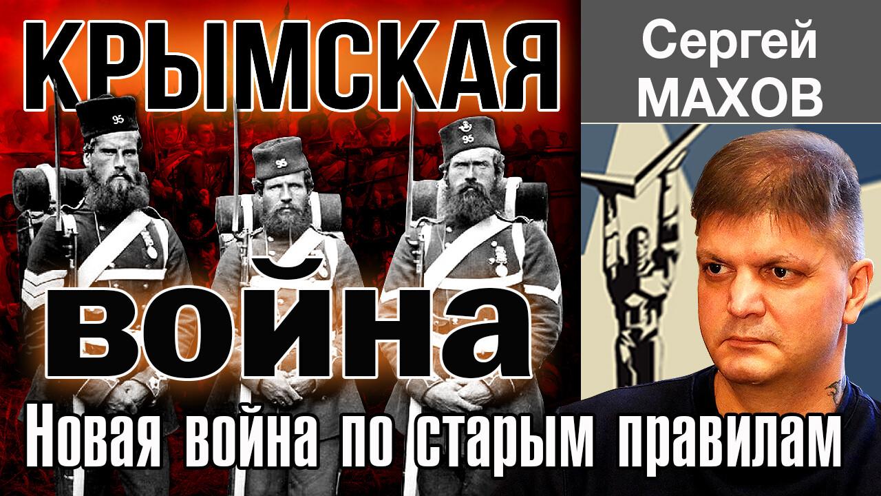 Крымская война. Новая война по старым правилам. Сергей Махов