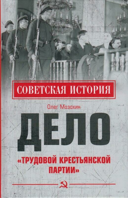 Олег Мозохин. Дело