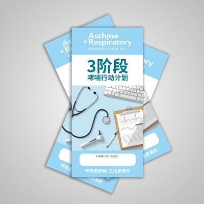 3 Stage Asthma Action Plan (Simplified Chinese) - 10 Pack