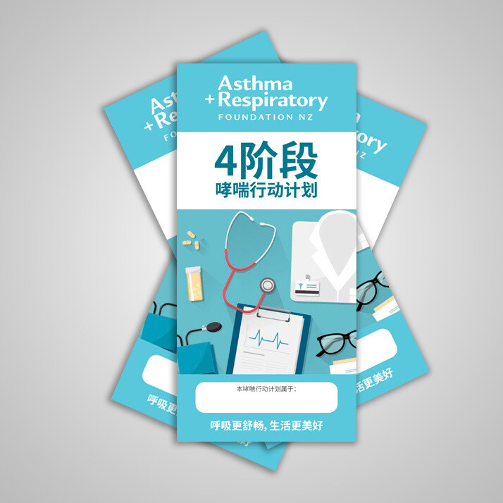 4 Stage Asthma Action Plan (Simplified Chinese) - 10 Pack
