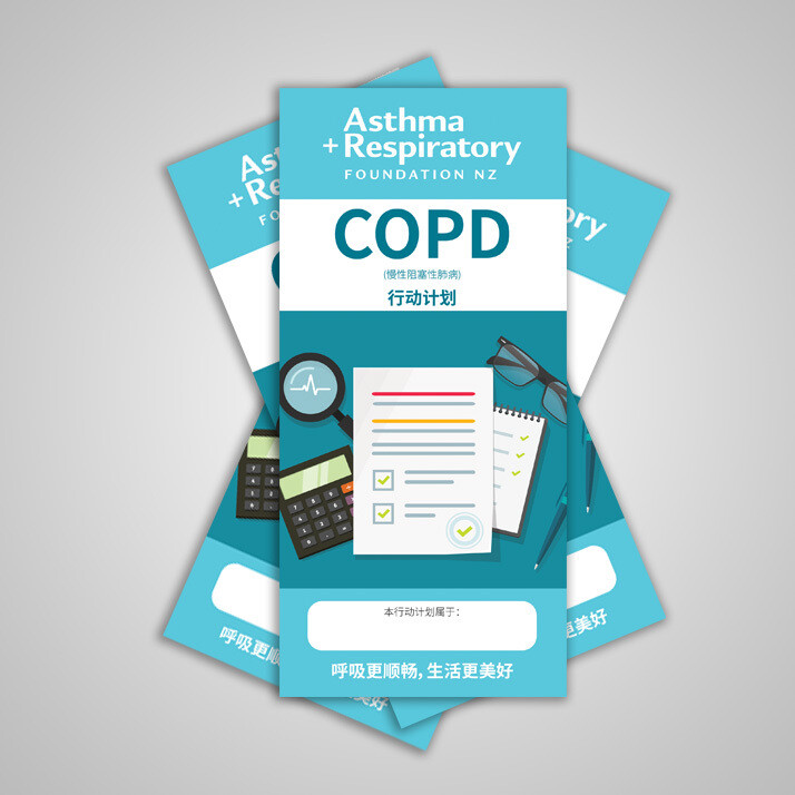 COPD Action Plan (Simplified Chinese) - 10 Pack