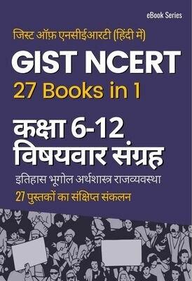 [27 Books in 1] GIST of NCERT in Hindi Classwise & Subjectwise for UPSC and State PSC exam