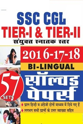 [57 Sets 2016-17-18 Sessions] SSC CGL Tier 2 Solved Previous Papers (Quantitative Aptitude and English Language)