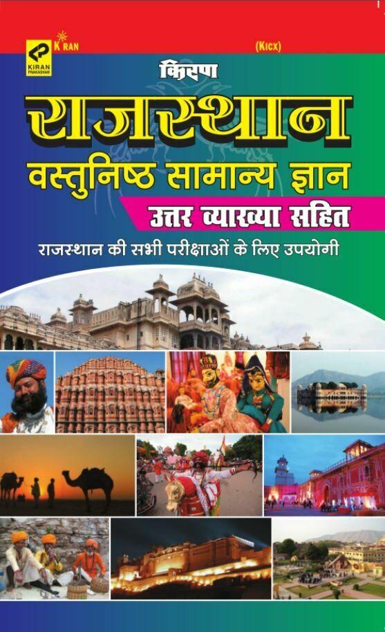 Rajasthan Vastunist Samanya Gyan based on Previous Papers (rajasthan GK General Knowledge)