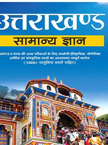 Uttrakhand Samanya Gyan (Hindi)