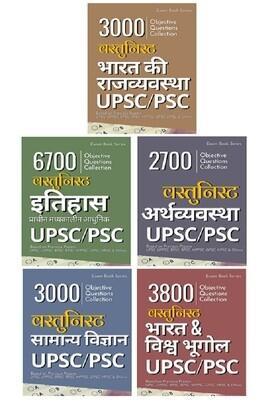 [5 Books Combo] Vastunist Samanya Adhyayan - Bharat ki Rajvyavastha , Itihas, Bhugol, Arthvyavastha, Samanya Vigyan: for UPSC IAS and State PSC exams