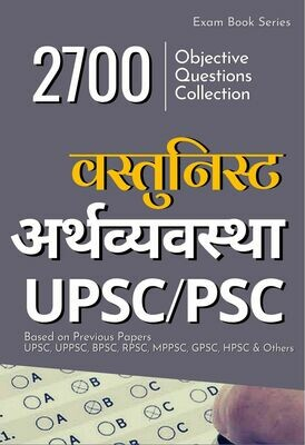 Vastunist arthvyavsvtha based on Previous Papers for UPSC and PSC exams