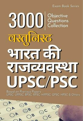 Vastunist Bharat Ki Rajvyavstha based on Previous Papers for UPSC and PSC exams