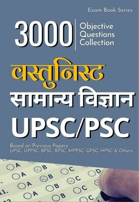 Vastunist Samanya Vigyan based on Previous Papers for UPSC and PSC exams