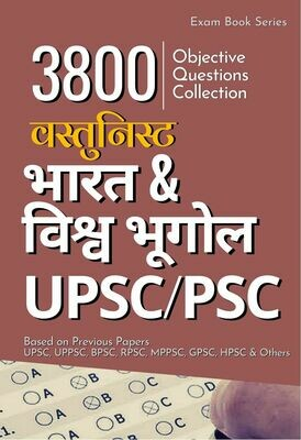 Vastunist Bhugol based on Previous Papers for UPSC and PSC exams