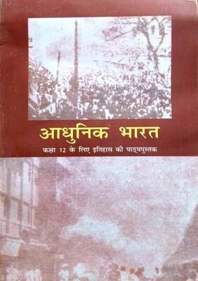 Adhunik Bharat ka Itihas - Old NCERT History in Hindi