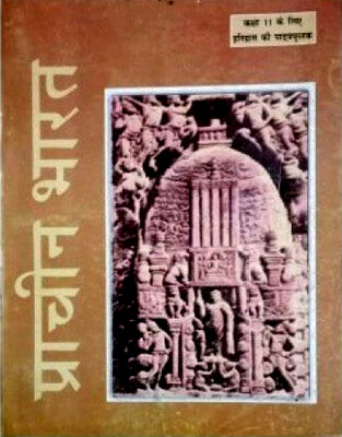 Prachin Bharat ka Itihas (Old NCERT History Book in Hindi) by RS Sharma