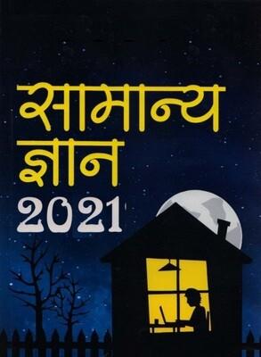 Samanya Gyan in Hindi