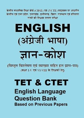 English Language Question Bank based on Previous Papers for All TET and CTET exams