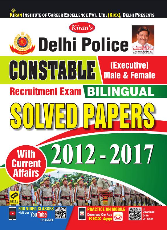 Delhi Police Constable Previous Papers