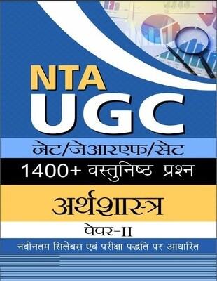 UGC NTA NET JRF Economics Questions In Hindi