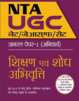 Book for NET JRF Paper 1 In Hindi