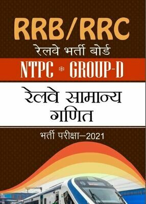 Rrb maths book in hindi
