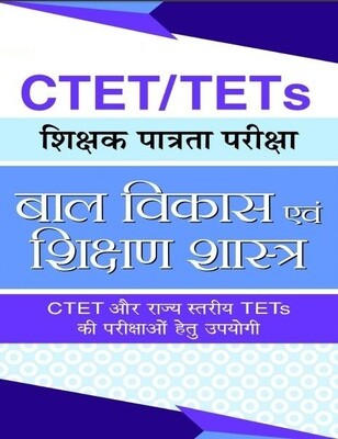 Child development and pedagogy in hindi