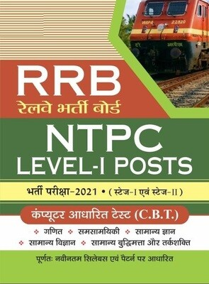 Rrb ntpc book with previous year papers