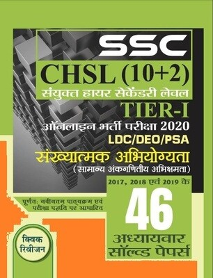 SSC CHSL Previous Papers Mathematics Chapterwise (46 Papers)