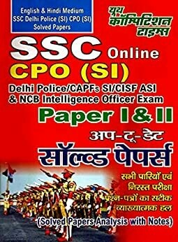 SSC CPO SI Previous Papers Paper 1 and 2