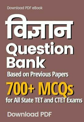 TET Science Questions Previous Paper Based
