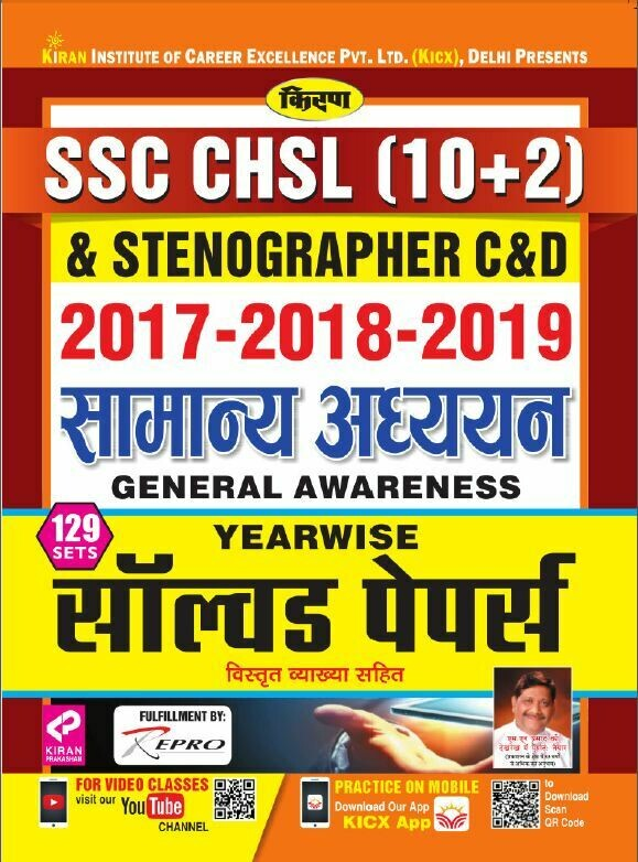 SSC CHSL Previous Papers General Awareness