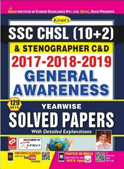 SSC CHSL Previous Papers General Awareness gk