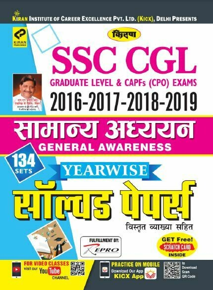 SSC CGL Previous Papers General Awareness