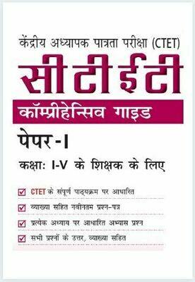 CTET paper 1 book in hindi
