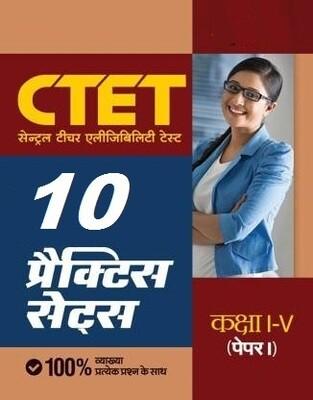 CTET Practice set book