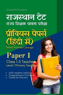 Rajasthan TET REET Paper I Previous Papers In Hindi